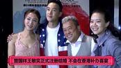 曾国祥王敏奕正式注册结婚 不会在香港补办喜宴