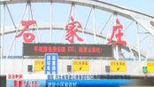 石家庄全面推广ETC办理,市民使用ETC快捷通行高速收费站
