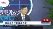 国台办: 已经有超过2.2万名台湾同胞申领了居住证