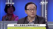 CCTV健康之路:解恒革谈老人跌倒的危害(上)