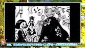 海贼王938话御庭12忍之一化身小紫,自称光月日和接近索隆!