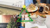 上海周末vlog#18-argang kaffe2.0、週休七日、静安嘉里中心圣诞市集、Most居酒屋