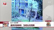 [每日新闻报]江西南昌:废弃共享单车 为何从天而降