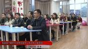 古蔺:我县首个新时代文明实践中心书法传习室开班