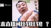 黑手哥正式入驻B站!直播首秀录像!