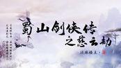 《蜀山剑侠传之慈云劫》第55集 前生同窗