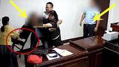 男子法庭上感到不公,抡起凳子就要揍律师,幸亏法官跑的快!