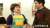 外来媳妇本地郎:阿祖在二嫂店里提倡普通话,是为了保罗!