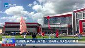 浙江国际农产品(水产品)贸易中心今天在舟山揭牌