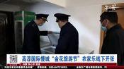 """南京:高淳国际慢城""""金花旅游节""""农家乐线下开张"""