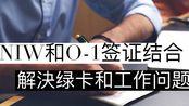 NIW和O-1签证结合,解决绿卡和工作问题