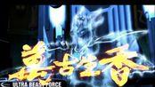 【超兽武装/万古生香/填词】【群像】风霜荣光