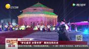 """一场视觉盛宴 """"梦幻盛京 冰雪世界""""雕刻沈阳历史"""