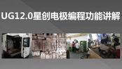 UG12星创电极编程29排气中心线中磊教育