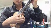 Go For Broke(尤克里里自学作业2015.02)
