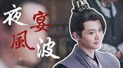 【刘端端|李承泽】二殿下的《夜宴风波》 李承泽个人向◎闲泽 姐姐的『心酸自白』