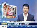 视频: 长春今年燃放爆竹时间:2月3日零时-24日24时[新闻早报]