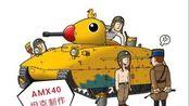 【AMX40鸭子坦克1:16】3D打印的履带片安装过程与驱动轮的安装方式(1)