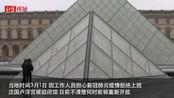 法国卢浮宫因疫情暂时闭馆 中国境外累计确诊新冠肺炎7169例