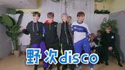 【SEVENTEEN】野次disco(伴舞feat.Sexy 男人)