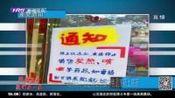 注意!哈尔滨:各区药店停售退热药止咳药,患者应到发热门诊就诊