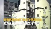 【天津】西青区党员干部勇担当 助力企业成功拿到施工许可证