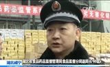 [朝闻天下]湖北咸宁:销毁九万多件假冒伪劣食品药品