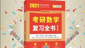 2021年李永乐考研数学复习全书 第三章 例46-例57