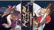 花道思哲:【阴阳师】正式服更新讲解!百鬼奕上架全新两个SP阶式神[苍风一目连]+[荷稻神御馔津]。未成年限制令实装?