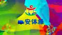 欢乐大天使  第五集  早安体操(高清订购www.fk2008.com)