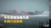 福建漳州遭遇强雷暴袭击 最大阵风7.1级-新闻资讯-社会嗑社会事