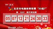 """11月20日:北京市电脑体育彩票""""33选7""""第11317期开奖结果"""