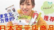 【FVJ】日本百元商店有趣小物3种!5秒挖空苹果芯?!【开箱试用】