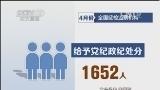 [中国新闻]4月份处理违反中央八项规定人数超五千