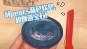 【解压·刮肥皂】pears第二弹:刮透明蓝色软皂~