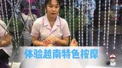 体验越南特色按摩,老板会讲中文,一小时60元服务很周到