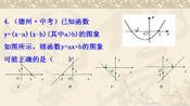 九上数学第22章二次函数22.1.4二次函数的图象与性质(德州中考)