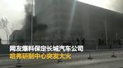 【河北】保定长城汽车哈弗研制中心突起大火 现场浓烟滚滚起火原因不明-最新资讯-河北资讯
