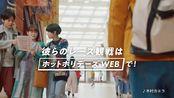 【高畑充希】【CM】「HOT HOLIDAYS!2020」~高松宮記念篇~ 30秒 ( 1080 X 1080 )