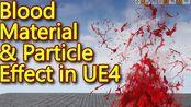 UE4 血液特效制作系列
