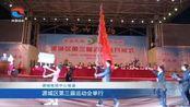 源城区第三届运动会举行