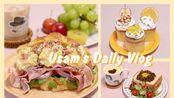 雨伞的vlog.23 | 一人食 | 土豆泥培根牛角包三明治 | 水果酸奶 | 青提芒果小蛋糕 | 肉末蛋黄吐司 | 番薯拿铁 | 购物分享 | 我在首尔的日常