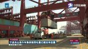 [浙江]宁波舟山港今年集装箱吞吐量已超去年总量
