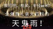【fgo白嫖党】三宝jk狐无四拐3t竞速圣诞高难