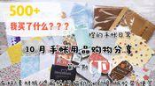 【抱走橙子】NO.3手帐日常(下) 10月手帐用品购物分享 | 500+我都买了什么??| 布料/素材纸/遮蔽板/印章/印泥/纸胶带/便签