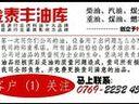 ■陆丰■罗定■中温煤焦油批发■梅州■民众■