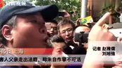 上海杀妻冰柜藏尸案被害人父亲:朱晓东自作孽不可活