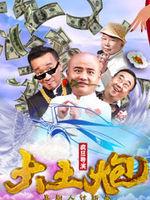 大土炮(疯狂导演)