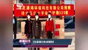 河北虹银泵业股份有限公司慰问我台一线记者