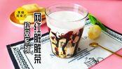 【黑糖饮品】一杯才3块钱,饮品店要花15元——自己做网红脏脏茶